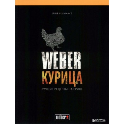 """Кулинарная книга """"Weber: Курица"""""""