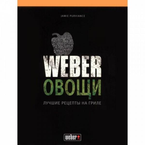 """Купить Кулинарная книга """"Weber: Овощи"""" - 50049 в магазине Grill Point"""