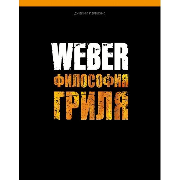 Купить Кулинарная книга Weber - 577495 в магазине Grill Point