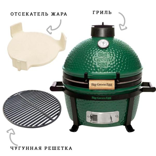 Купить КОМПЛЕКТ Гриль керамический Big Green Egg Mini Max - komplekt_max в магазине Grill Point