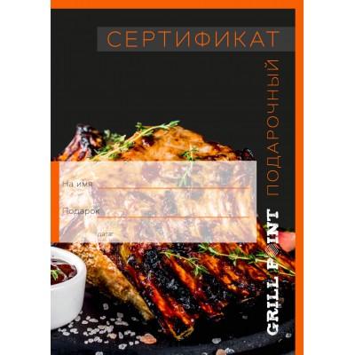 Сертификат Grill Point